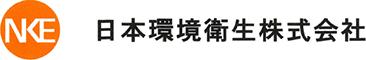 日本環境衛生株式会社